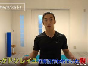 自分が行っている筋トレ(動画)