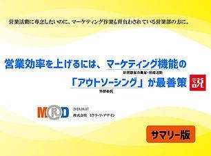 MRD_ホワイトペーパー_「営業効率」ver03_営業効率を上げるには○○が最善