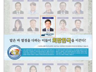 [경축]2021 올해의 新한국인 대상 수상