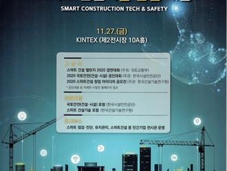 [전시] 2020 스마트 건설기술 안전 대전