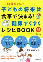 【ASA得ストア】新刊をご紹介(2020.9.7)