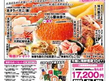 受付終了【ご愛読感謝企画】プレゼント付き!年越し海鮮福袋2021(11月20日折込み)