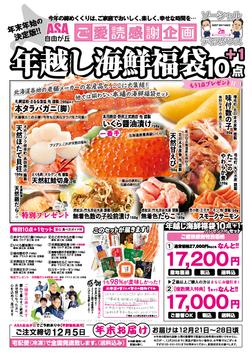 【ご愛読感謝企画】プレゼント付き!年越し海鮮福袋2021(11月20日折込み)