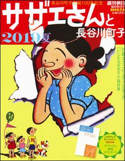 【ASA得ストア】新刊をご紹介(2019.7.1)