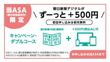 朝日新聞デジタルWコースはずーっと500円!