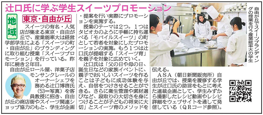 日刊スポーツ2020年4月25日付け「辻口氏に学ぶ学生スイーツプロモーション」