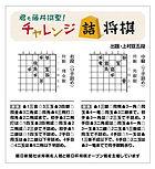 君も藤井七段にチャレンジ詰将棋202009