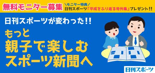 【プレゼント付き】日刊スポーツ無料モニターキャンペーン
