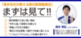 清水章弘先生の「入試に強くなる勉強法」