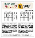君も藤井七段にチャレンジ詰将棋202006