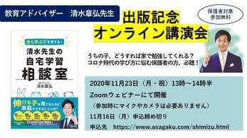 【イベント】清水章弘先生の出版記念オンライン講演会(無料参加)