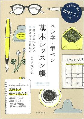 ペン字・筆ペン基本レッスン帳