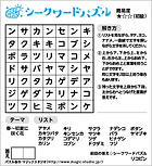 シークワードパズル202005