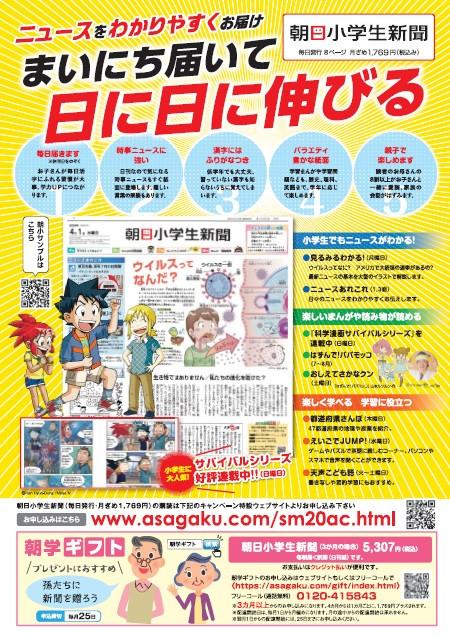 朝日小学生新聞は日に日に伸びる!