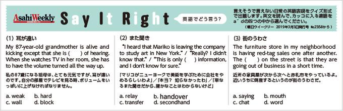 Say-It-Right「英語でどう言う?」201912.jpg