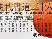 【年末感謝2大企画・第1弾】【抽選プレゼント】ご招待券『第64回 現代書道二十人展』ペア×10組(20名様)応募期間:12/6~12/8