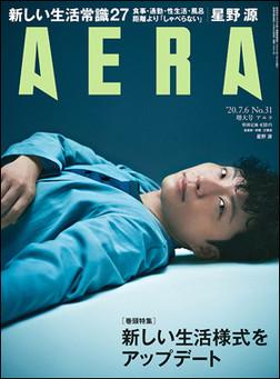 【ASA得ストア】新刊をご紹介(2020.6.29)
