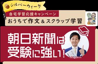 受付終了【9月9日締切】朝日新聞×朝日小学生新聞 秋の自宅学習応援キャンペーン