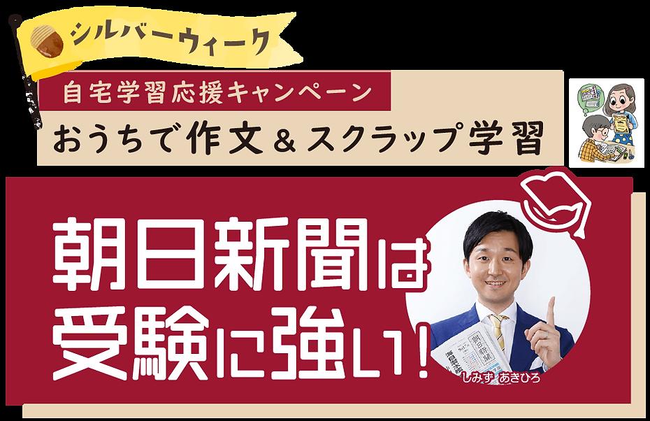 朝日新聞秋の自宅学習キャンペーン