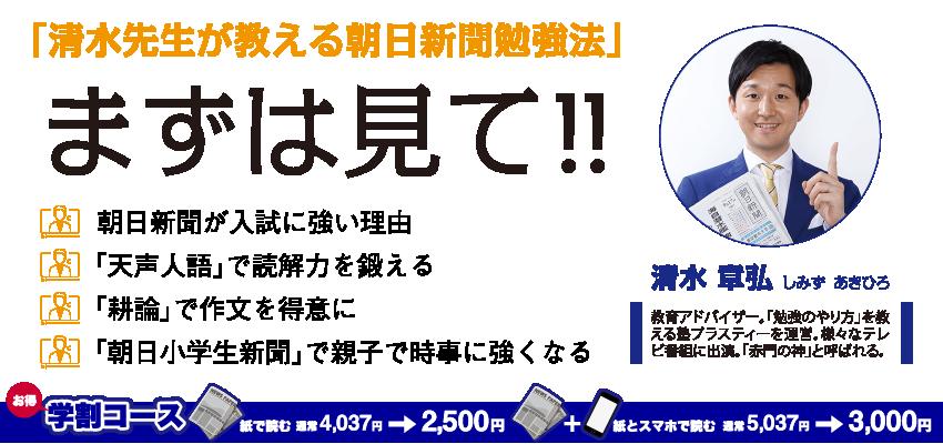 「清水章弘先生が教える朝日新聞べん勉強法」
