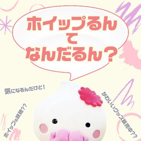 ホイップるんスペシャルページオープン!