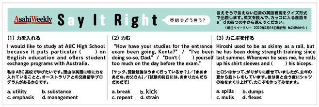 Say-It-Right「英語でどう言う?」202011