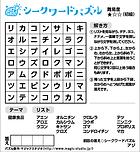 シークワードパズル202004