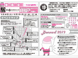 【地域応援企画】JIYUGAOKA Thanks Liberty 2019