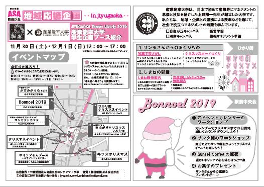 【折込みチラシ】JIYUGAOKA Thanks Liberty 2019