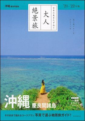 大人絶景旅 沖縄 '21−'22年版
