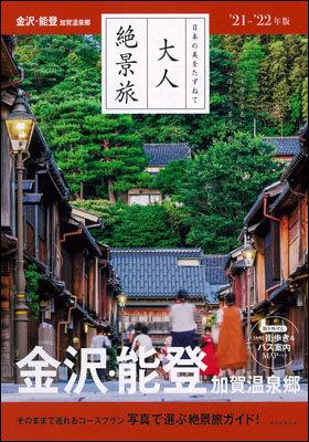 大人絶景旅 金沢・能登 加賀温泉郷 '21−'22年版