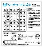 シークワードパズル202006