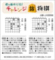 君も藤井七段にチャレンジ詰将棋201911.jpg