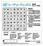 シークワードパズル202010