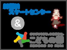 【抽選プレゼント】『新横浜スケートセンター&こどもの国』ご招待券[1組3名×16組(48名様)応募期間:12/1-3]