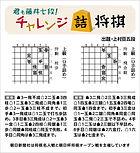 君も藤井七段にチャレンジ詰将棋202002.jpg