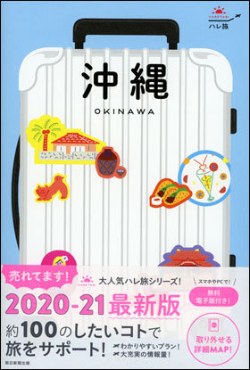ハレ旅 沖縄