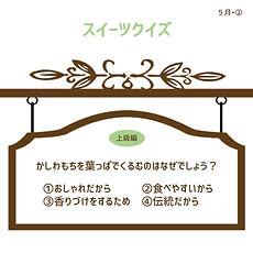 スイーツクイズ5月【上級編】.jpg