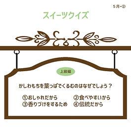 スイーツクイズ5月【上級編】