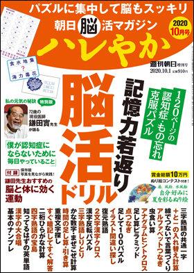 朝日脳活マガジン ハレやか 2020年10月号