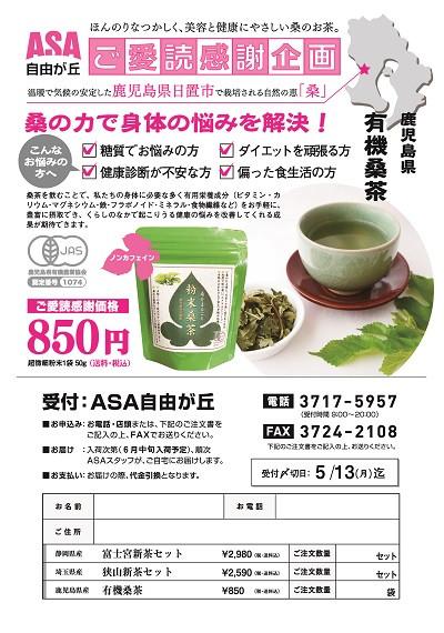 【ご愛読感謝企画】「鹿児島県産有機桑茶」の再販売