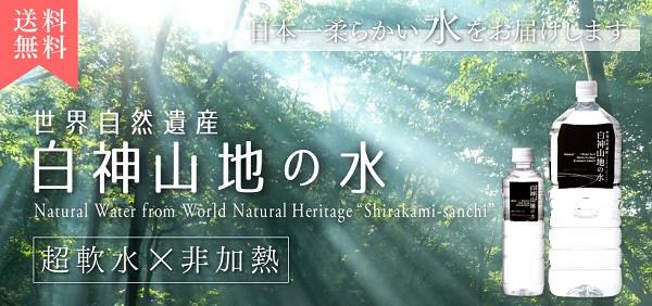 【送料無料・最安値】超軟水・白神山地の水(世界自然遺産)