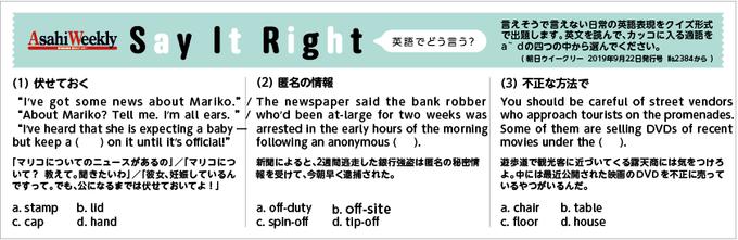 Say-It-Right「英語でどう言う?」202005