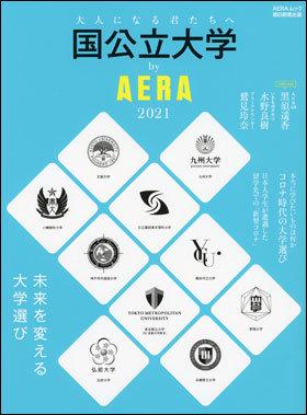 国公立大学 by AERA 2021