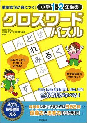 小学1・2年生のクロスワードパズル