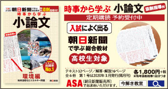 朝日新聞今解き教室