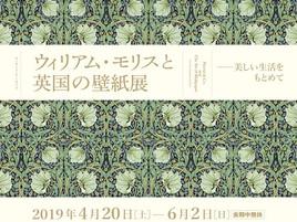 【抽選プレゼント】ご招待券『ウィリアム・モリスと英国の壁紙展(横浜 そごう美術館)』ペア×20組(40名様)応募期間:4/5~4/7