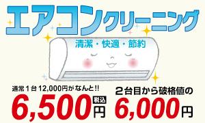 【格安】エアコンクリーニング