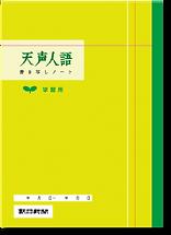 天声人語書き写しノート(学習用)