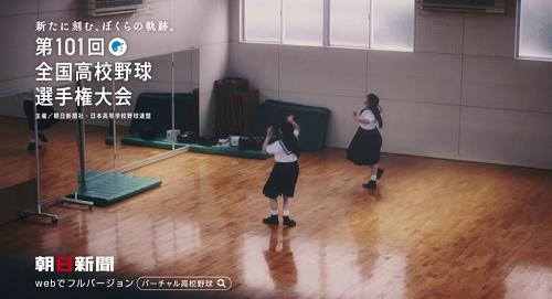 【ダンスCM公開】第101回全国高校野球選手権(2019)